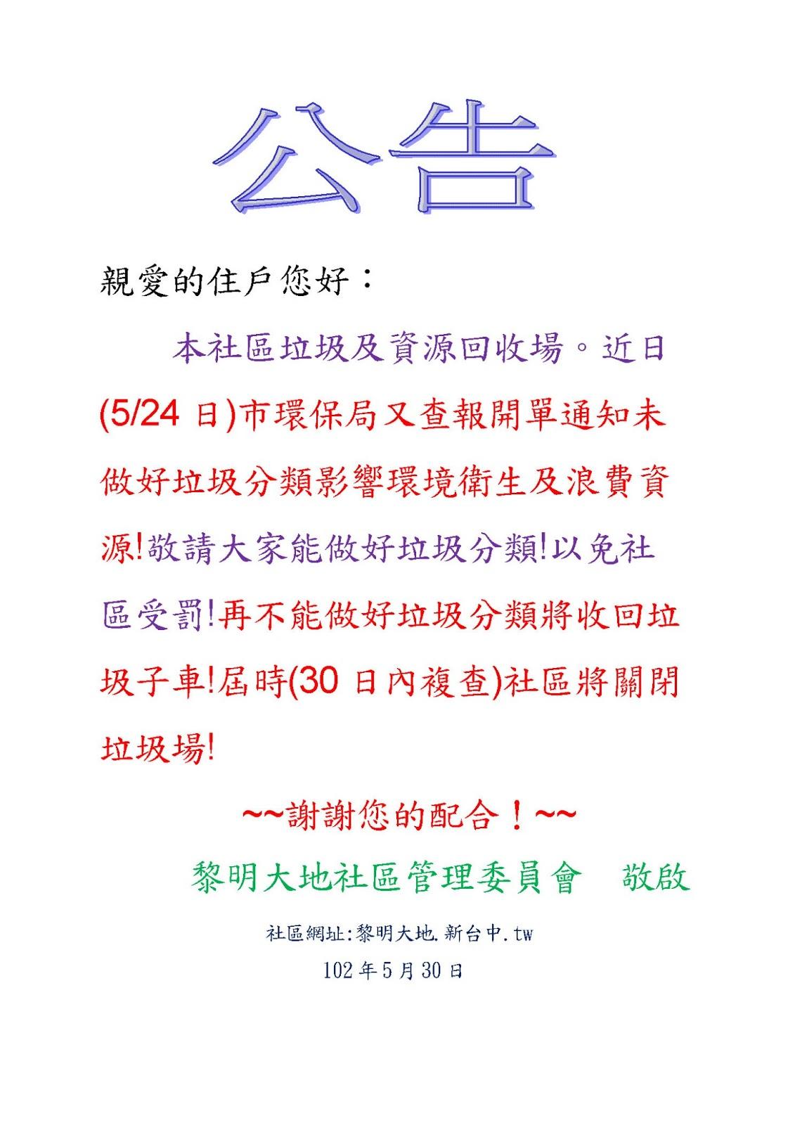 『黎明大地 社區管理委員會』/ Community Comittee: 五月 2013