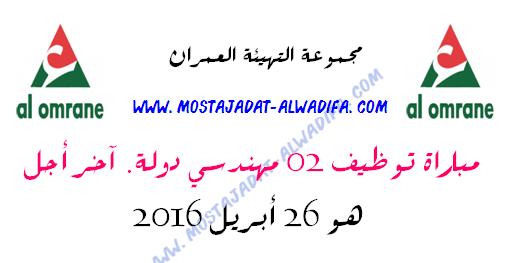 مجموعة التهيئة العمران مباراة توظيف 02 مهندسي دولة. آخر أجل هو 26 أبريل 2016