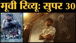 super 30 review in hindi