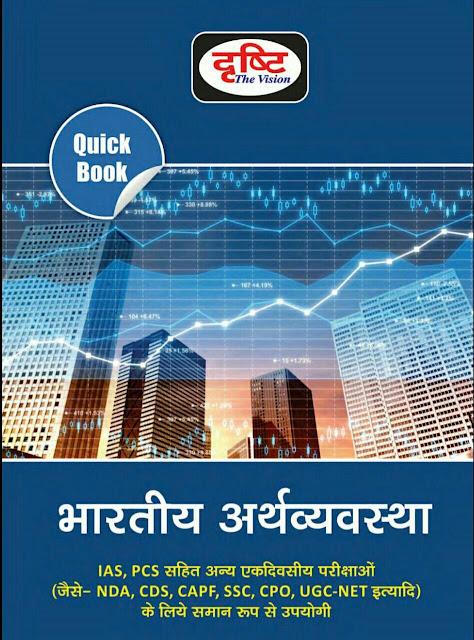 Indian Economy : For UPSC Exam PDF Book