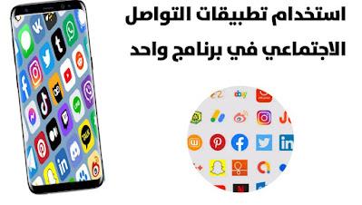 تحميل تطبيق Appso للاستخدام تطبيقات التواصل الاجتماعي في تطبيق واحد