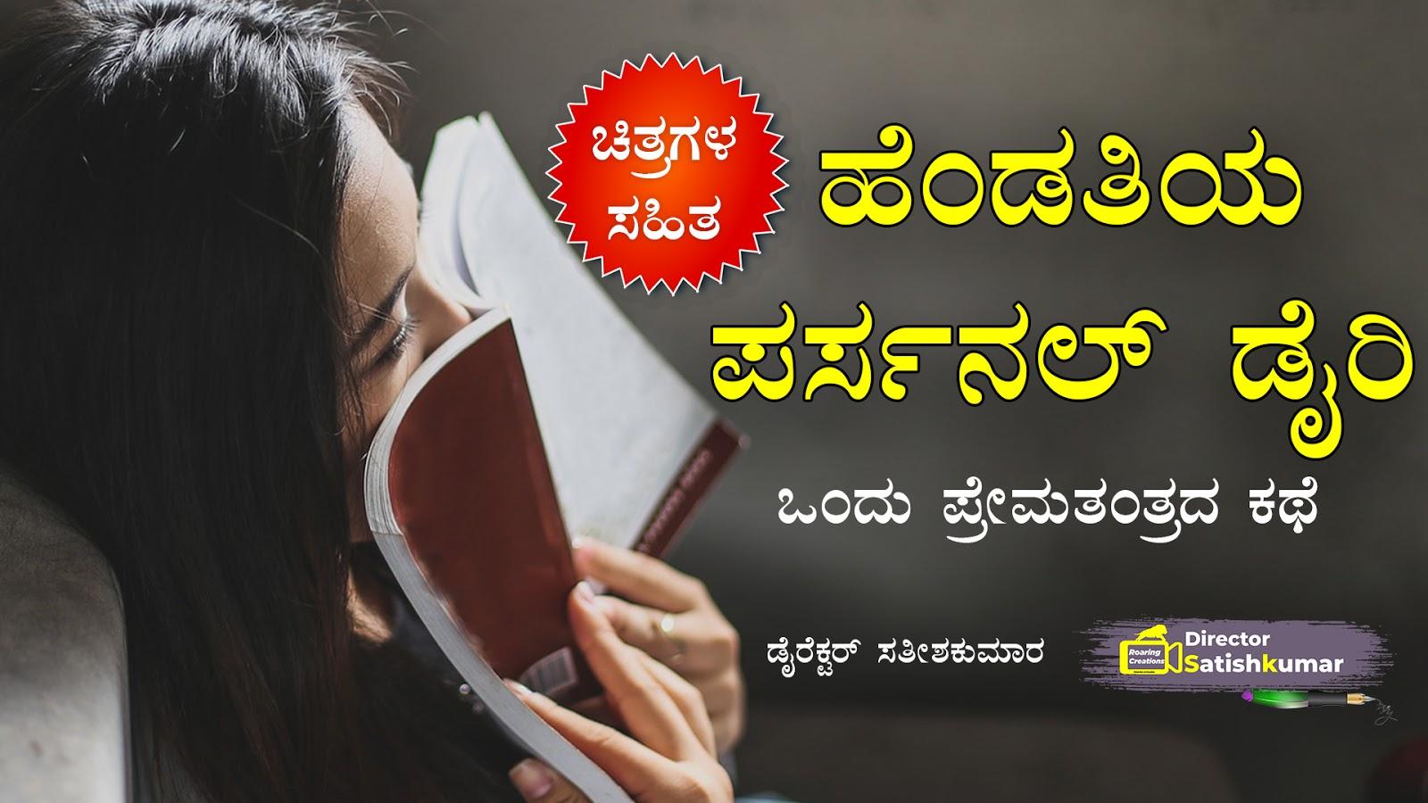 ಹೆಂಡತಿಯ ಪರ್ಸನಲ್ ಡೈರಿ : ಒಂದು ಪ್ರೇಮತಂತ್ರದ ಕಥೆ  Prem Tantra Story in Kannada