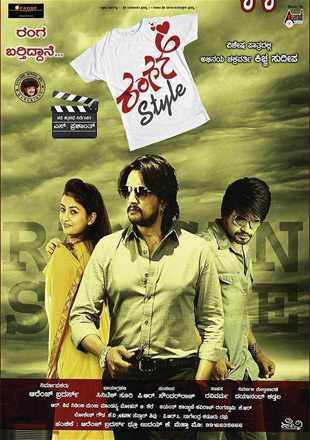 Rangan Style 2014 Hindi Dubbed Movie Download HDRip 720p
