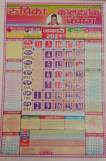 Kaldarshak Calendar 2021 January