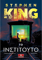 https://www.culture21century.gr/2020/03/to-institoyto-toy-stephen-king-book-review.html