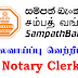 Vacancies in SAMPATH BANK