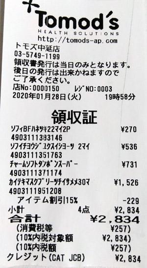 トモズ 中延店 2020/1/28 マスク購入のレシート