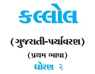 STD 2 Kallol Gujarati-Environment Textbook