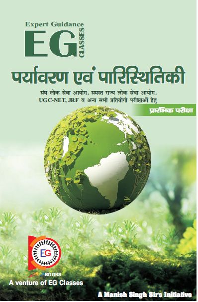 Environment-notes-in-Hindi-by-Manish-Sir-EG-classes