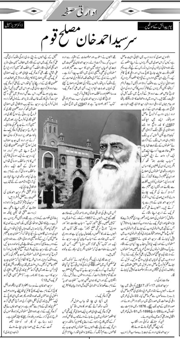 مضمون سرسید احمد خان مصلح قوم