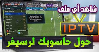 watch-ip-tv-on-pc