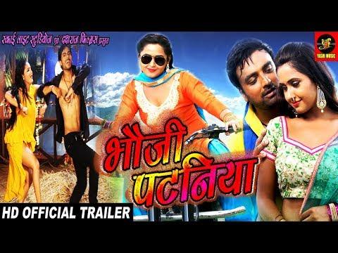Bhojpuri movie Bhauji Pataniya 2019 wiki, full star-cast, Release date, Actor, actress, Song name, photo, poster, trailer, wallpaper