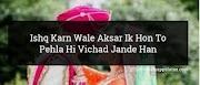 Punjabi Shayari For Shayari Lovers in Punjabi Language 2019