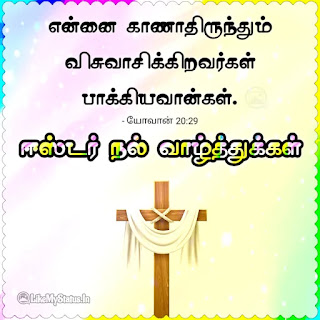 Tamil Easter Status