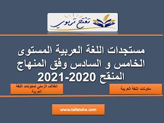 مستجدات اللغة العربية المستوى الخامس و السادس وفق المنهاج المنقح 2020-2021