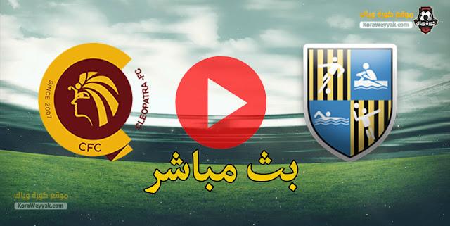 نتيجة مباراة المقاولون العرب وسيراميكا اليوم 12 يناير 2021 في الدوري المصري