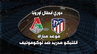 موعد مباراة أتلتيكو مدريد ولوكوموتيف والقنوات الناقلة 01-10-2019