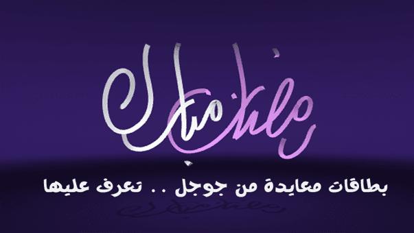 تطبيق قلم الجديد من جوجل لارسال رسائل معايدة بحلول شهر رمضان الفضيل وعيد الفطر