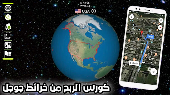 كورس خرائط جوجل