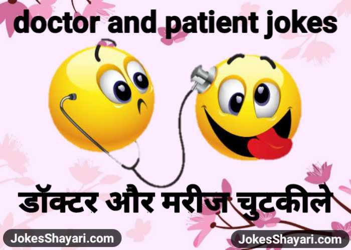 doctor and patient jokes | डॉक्टर और मरीज चुटकीले
