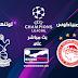 مشاهدة مباراة أوليمبياكوس وتوتنهام بث مباشر بتاريخ 18-09-2019 دوري أبطال أوروبا