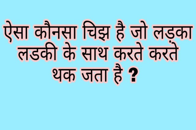 5+ Double Meaning Hindi Paheliyan   जिसे पढ्ने के बाद आपका दिमाग घुमा जायेगा   With Answer