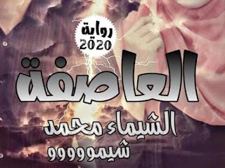 رواية العاصفة بقلم الشيماء محمد (شيموووو) كاملة للقراءة والتحميل