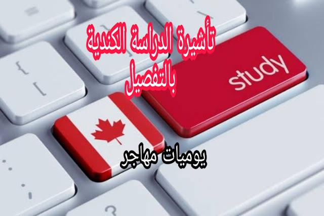 فيزا الدراسة في كندا