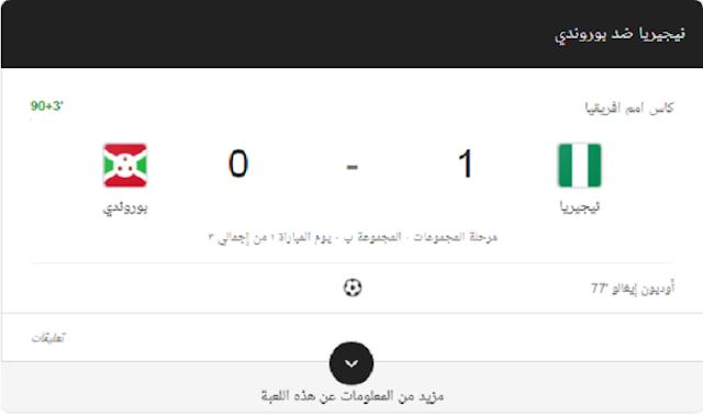 نتيجة مباراة نيجيريا وبوروندي 1 - 0 أخبار كأس الأمم الأفريقية 2019