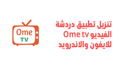 تنزيل اومي تي في ome tv للايفون والاندرويد مجانا