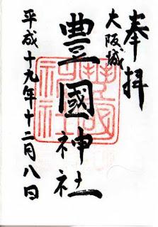 豐國神社(大阪市)の御朱印