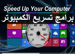 speed computer