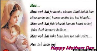 best mother day sayings and messages in URDU