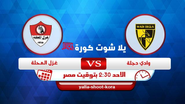 wadi-degla-vs-ghazl-el-mahallah