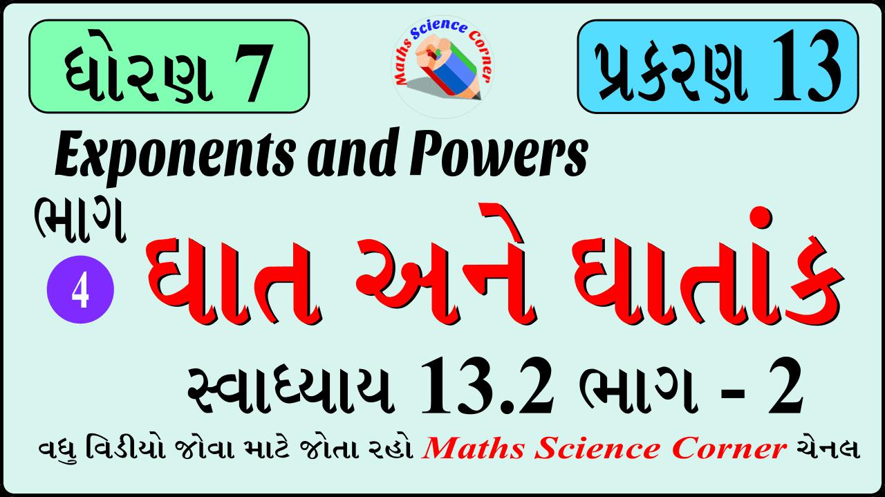 Maths Std 7 Ch 13 Ex 13.2 Part 2 Video