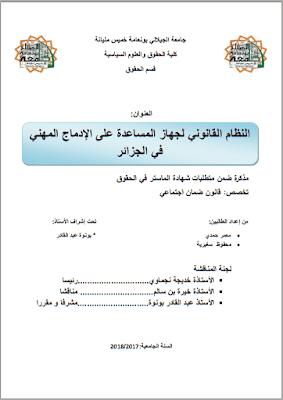 مذكرة ماستر: النظام القانوني لجهاز المساعدة على الإدماج المهني في الجزائر PDF