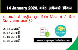 Daily Current Affairs Quiz in Hindi 14 January 2020