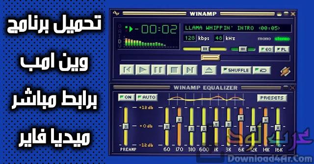 تحميل برنامج وين امب Winamp من ميديا فاير برابط مباشر