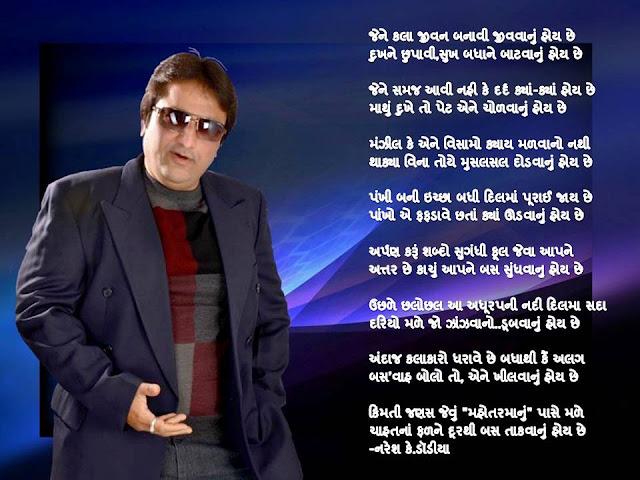 जेने कला जीवन बनावी जीववानुं होय छे Gujarati Gazal By Naresh K. Dodia