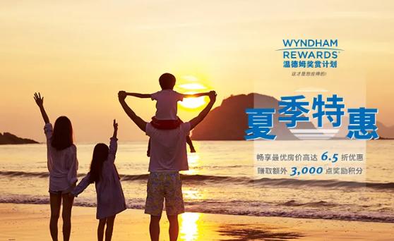 Wyndham溫德姆會員入住最高享6.5折特惠 還可賺取額外3,000獎勵積分(08/08前預訂)