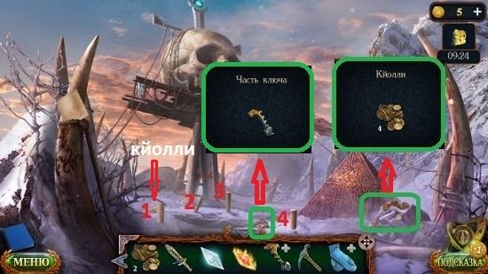 поднимаем монеты, часть ключа и четыре клыка в игре затерянные земли 5