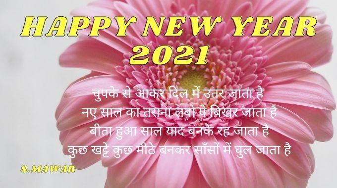 Haapy-New-Year-Hindi । Happy-New-Year-Shayari-in-Hindi नए-साल-की-शायरी-हिन्दी-में