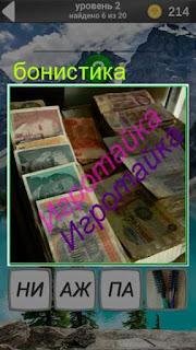 коллекция старинных денежных купюр, занятие бонистикой 2 уровень 600 забавных картинок
