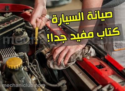 تحميل كتاب صيانة السيارة PDF مفيد جدا !