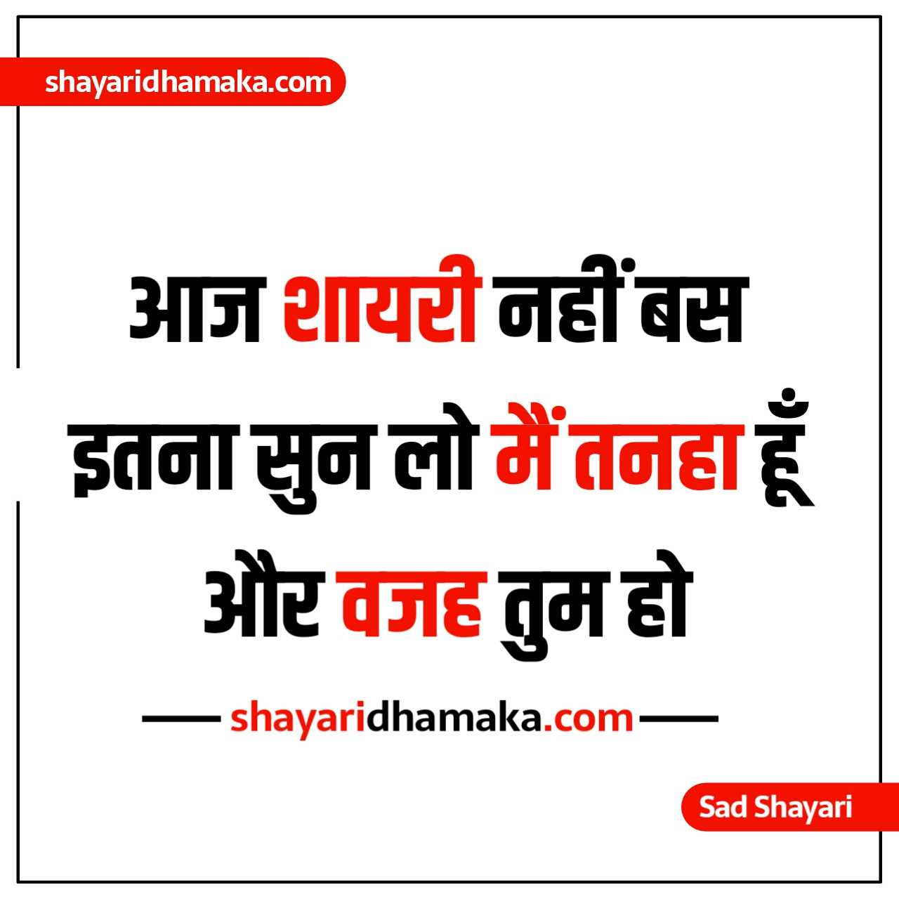 आज शायरी नहीं बस - Sad Shayari