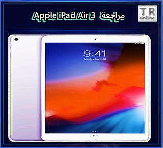 مراجعة الجهاز الرائع Apple iPad Air 3
