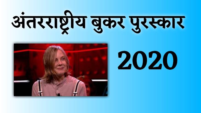 अंतरराष्ट्रीय बुकर पुरस्कार 2020 | International Booker Prize 2020