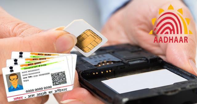 खुशखबरी : अब सिम कार्ड वेरिफिकेशन में नहीं होगी आधार की आवश्यकता, जानें पूरी खबर