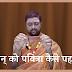 भगवान् को पवित्रा कैसे पहनाये ? pavitra pehnane ki vidhi |