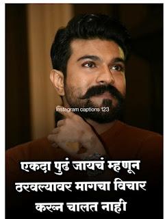 Marathi Attitude Status